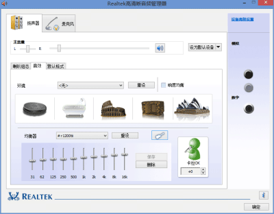 realtek声卡驱动r1200tii的EQ设置