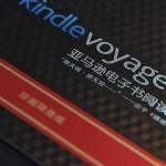 KindleVoyage包装盒